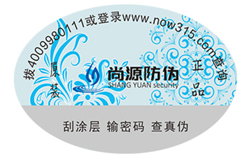油炸货有哪些品种_激光防伪标签的优势都有哪些?_上海尚源信息技术有限公司_防伪 ...